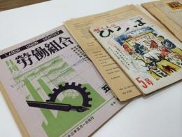 labor_magazines