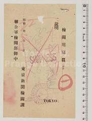 Tokyo Shimbun (23) - prange Call No. 47-loc-0121