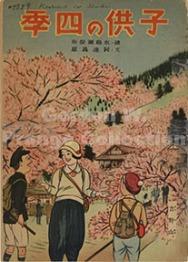 """""""子供の四季"""" (Prange Call No. 518-077)"""