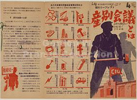Sanbetsu rifuretto/産別リーフレット (Sanbetsu Kaigi Kyoikubu/産別會議教育部, 1949) (Prange Call No. HD-1439v_4)