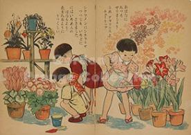 Yoiko to hana / よいこと花 (Prange Call No. 518-086) Image 3 of 7