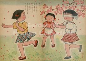 Asobimashone / あそびませうね (Prange Call No. 518-141) Image 5 of 10