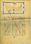 """Shakai"" (Prange Call No. S986) 9/15/1946 galley"