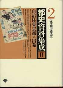 Selection of Tokyo Metropolitan Historical Resources