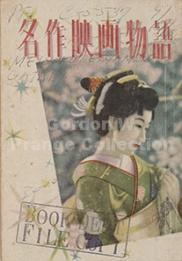 名作映画物語/Meisaku eiga monogatari (Prange Call No. PN-0189)