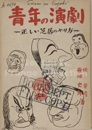 青年の演劇 : 正しい芝居のやり方/Seinen no engeki : tadashii shibai no yarikata (Prange Call No. PN-0290)
