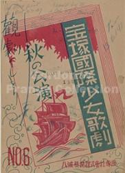 宝塚國際少女歌劇 : 秋の公演/Takarazuka Kokusai Shojo Kageki : aki no koen (Prange Call No. PN-0353)