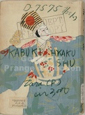 Kabuki hyakushu/歌舞伎百趣, by Domoto Kansei/堂本寒星.