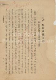 Shibai to shijitsu/芝居と史実. Fragment.