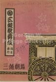 Mitsukoshi kabuki : Yayoi kogyo/三越歌舞伎 : 彌生興行 by Mitsukoshi Geinobu/三越藝能部