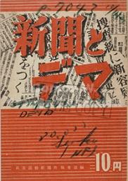 新聞とデマ/Shinbun to dema (Prange Call No. PN-0515)