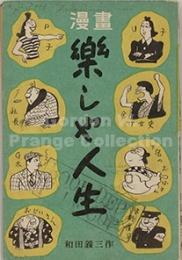 樂しや人生/Tanoshiya jinsei (Prange Call No. PN-0572)