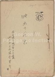 映画の花束/Eiga no hanataba (Prange Call No. PN-9002m) Manuscript