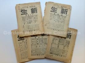Shinsei/新生 (Prange Call No. S-1594)