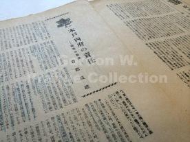Shinsei/新生 (Prange Call No. S-1594) Kido Naifu no sekinin/木戸内府の責任 by Iwabuchi Tatsuo/岩淵辰雄