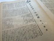 Shinsei/新生 (Prange Call No. S-1594) Musan seito no saishuppatsu/無産政党の再出発 by Kagawa Toyohiko/賀川豊彦