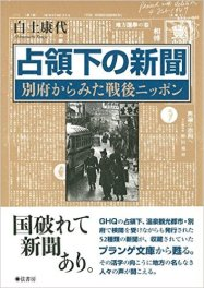 Newspapers under the Occupation: Postwar Japan through the lens of the City of Beppu [Gen Shobo: August 2015]