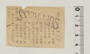 Control no.:48-loc-1088|Newspaper:Haebang Shinmun|Date:5/6/1948