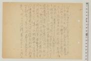Control no.:48-loc-1532|Newspaper:Haebang Sinmun (Gifu)|Date:5/18/1948