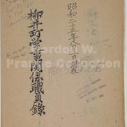 Accession:401-0036|Title:Yanai-machi gakuji kankei shokuinroku