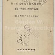 Accession:401-0044|Title:Doshisha Daigaku Bungakubu Eibun-gakka shokuin, sotsugyosei, zaigakusei meibo