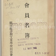 Accession:401-0046|Title:Kaiin meibo