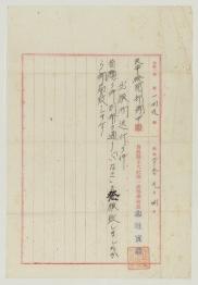 Accession:401-0048|Title:Inasa