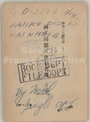 Accession:401-0051|Title:Hakoko dosokai kaiin meibo