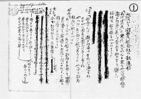 """Sekai no Beppu."" (Image courtesy of Beppu Municipal Library and Dr. Yasuyo Shiratsuchi)"