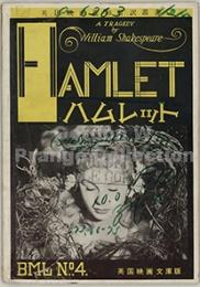 """""""ハムレット/Hamuretto"""" (Prange Call No. PN-0221)"""