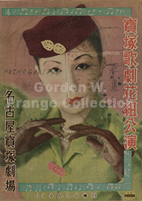 Takarazuka Kageki Hanagumi koen (Prange Call No. PN-0360)