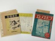 Magazines published in Ehime-ken, Tokushima-ken, Kagawa-ken and Kochi-ken (Shikoku island).