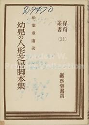 Yoji no ningyo shibai kyakuhonshu (Prange Call No. PN-0137) Front Cover