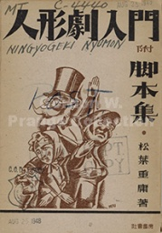 Ningyogeki nyumon (Prange Call No. PN-0139) Front Cover
