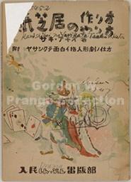 Kamishibai no yarikata tsukurikata : tsuketari yasashikute omoshiroi yubiningyogeki no shikata (Prange Call No. PN-0140) Front Cover