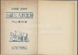 Ohanashi to ningyo shibai : yochien, hoikujo (Prange Call No. PN-0141) Title page