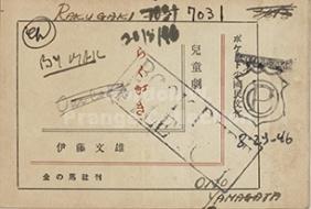 Rakugaki : jidogeki (Prange Call No. PN-0142) Front Cover