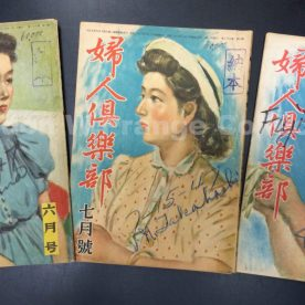 """Fujin Kurabu""(6,7,8/1947) (Prange Call No. F69) Front Cover"