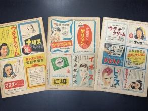 """Fujin Kurabu""(6,7,8/1947) (Prange Call No. F69) Back Cover"
