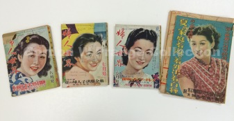 """Fujin Sekai""(6,7,8/1949) (Prange Call No. F83) Front Cover"