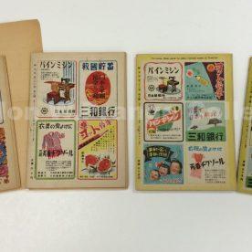 """""""Fujokai""""(5,6,7,8/1948) (Prange Call No. F92) Back Cover"""