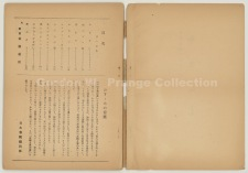 ihon Shoin, 1946) (Prange Call No. 447-049) Table of Contents