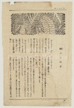 """Yamanashi"" (Nihon Shoin, 1946) (Prange Call No. 447-049) Fragments"