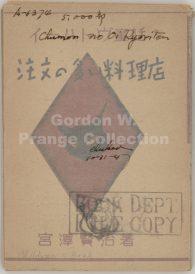 """""""Chumon no oi ryoriten"""" (Toryo Shoin, 1947) (Prange Call no. 531-017) Front Cover"""