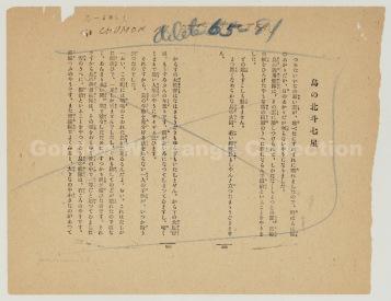 """""""Chumon no oi ryoriten"""" (Toryo Shoin, 1947) (Prange Call no. 531-017) Fragment"""
