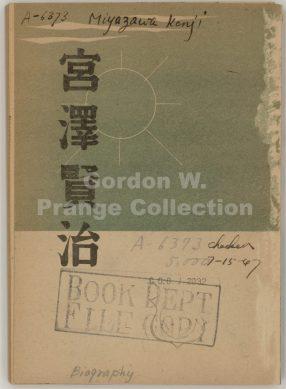 """""""Miyazawa Kenji"""" by Mori Soichi (Toryo Shoin, 1947) (Prange Call No. 534-032) Front Cover"""