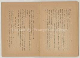 """Miyazawa Kenji"" by Mori Soichi (Toryo Shoin, 1947) (Prange Call No. 534-032) Fragment"