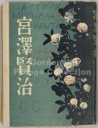 """""""Miyazawa Kenj"""" by Mori Soichi (Toryo Shoin, 1946) (Prange Call No. 534-032g) Front Cover"""
