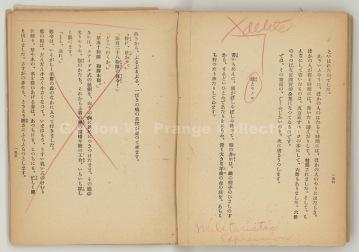 """Miyazawa Kenj"" by Mori Soichi (Toryo Shoin, 1946) (Prange Call No. 534-032g) Fragment"
