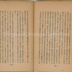 """Shiroto Engeki"" by Oyama Isao (Tokyo: Maya Shobo, 1947) pp. 64-65."